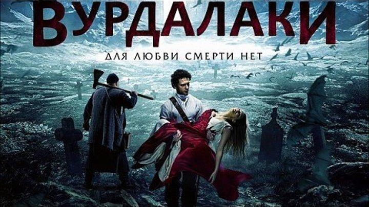 В.у.р.д.а.л.а.к.и (2016) CAMRip.Триллер.Россия