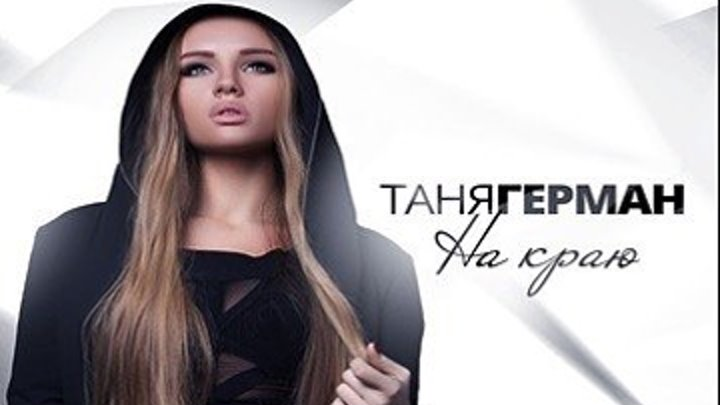 Таня Герман - На краю