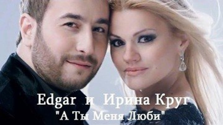 EDGAR - Ирина Круг - А ты меня люби