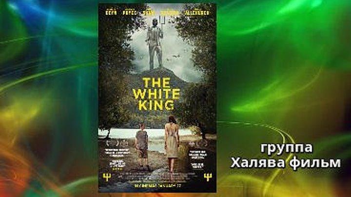 Белый Король (2017)Фантастика, Драма