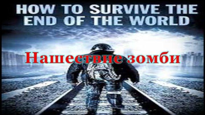"""Как пережить конец света, """"Нашествие зомби"""" (DOC)"""