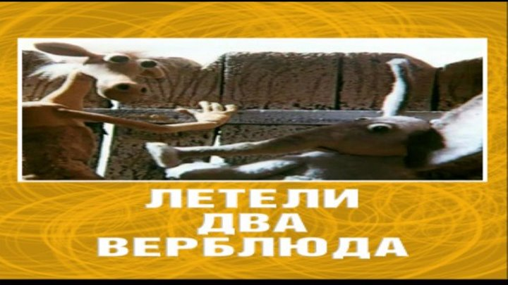 Летели два верблюда (мультфильм)