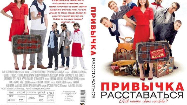 Привычка расставаться (2013) Мелодрама.Россия.