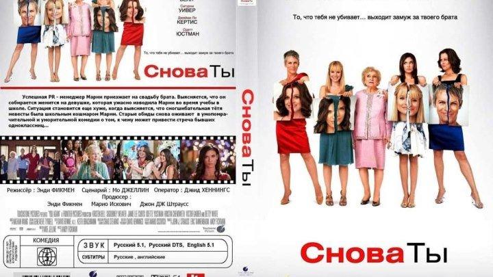 Снова ты (2010) Комедия.