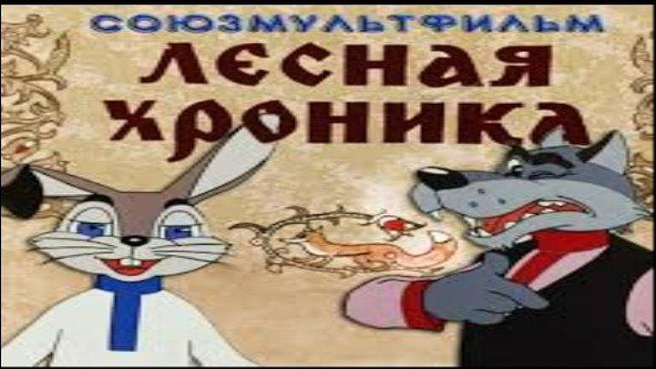 Лесная хроника (мультфильм)