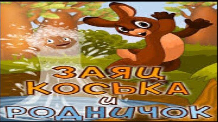 Заяц Коська и родничок (мультфильм)
