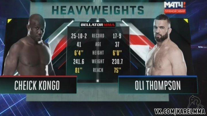 Чейк Конго vs. Оли Томпсон. Bellator 172.