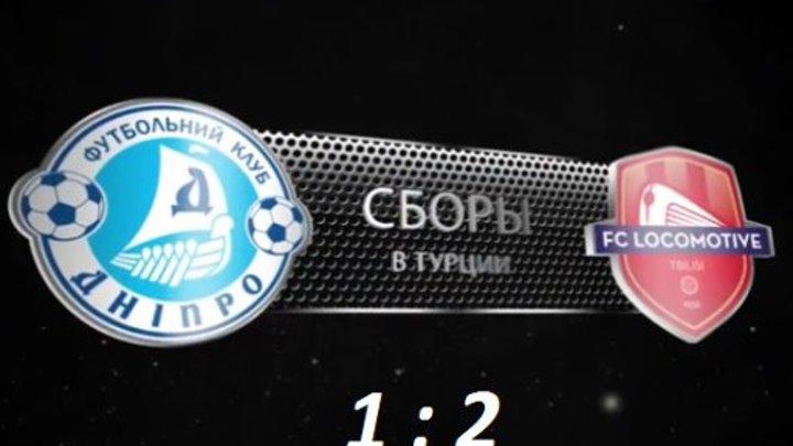 """""""Днепр"""" vs """"Локомотив"""" Тбилиси (1:2)"""