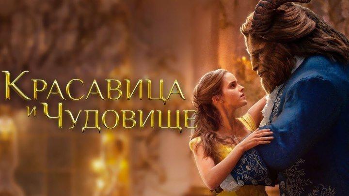 Красавица и Чудовище 2017 - Русский трейлер