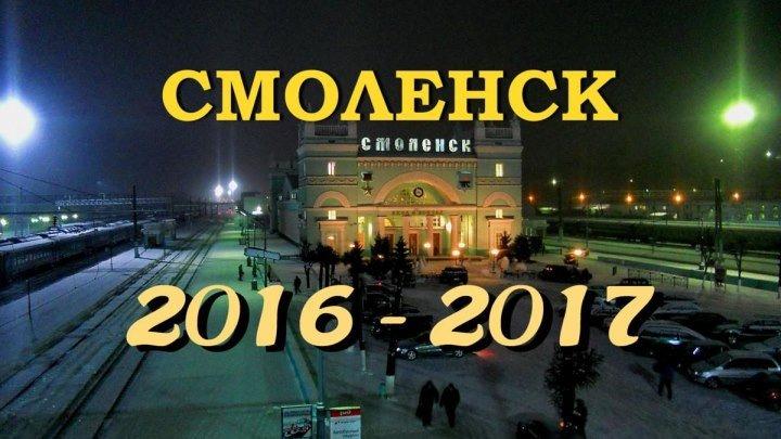 Смоленск 2016-2017 Город и Ночь