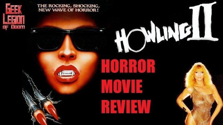 Вой 2: Стирба – Сука-оборотень / Howling II: Stirba - Werewolf Bitch (1985, Ужасы, фэнтези)