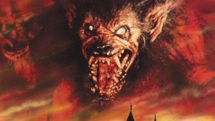 Вой 5: Возрождение / Howling V: The Rebirth (1989, Ужасы, фэнтези) перевод Андрей Гаврилов