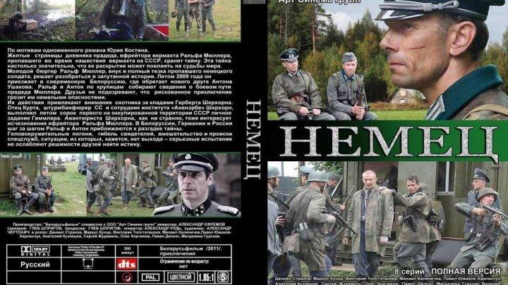 2011.Н.е.м.е.ц (1 сезон) 1 - 4..Военный..Беларусь.