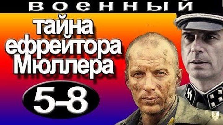 2011.Н.е.м.е.ц (1 сезон) 5 - 8..Военный..Беларусь.