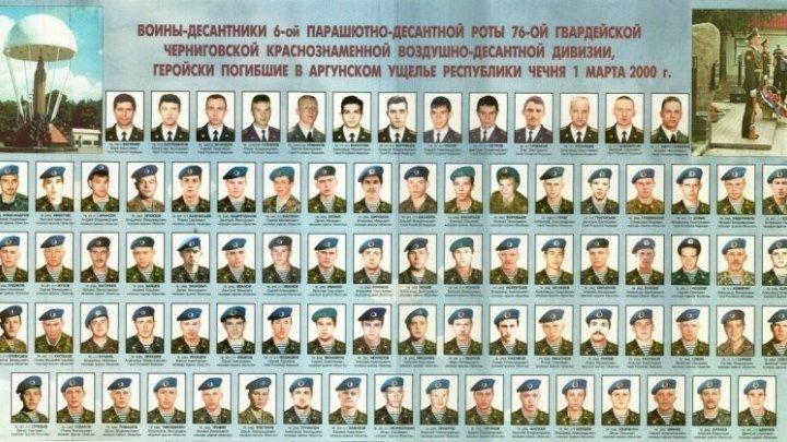 Памяти бойцов 6 роты 104 полка 76-й дивизии. 90 десантников встали на пути 2,5 тыс. боевиков в Чечне. В живых осталось шестеро ВДВ.