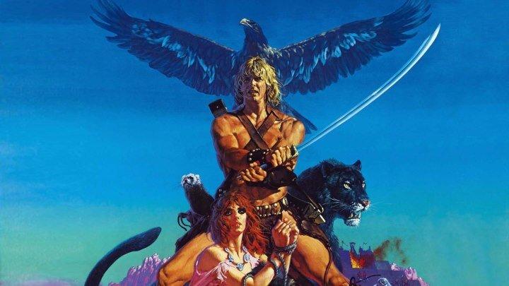 Повелитель зверей (приключенческий фэнтези с Марком Сингером и Таней Робертс) | США-Германия, 1982