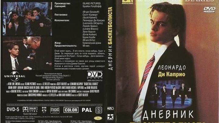 Дневник баскетболиста (1995) Биография, Спорт.