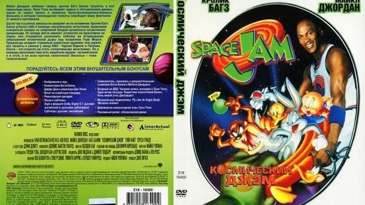 Космический джем (1996)Семейный