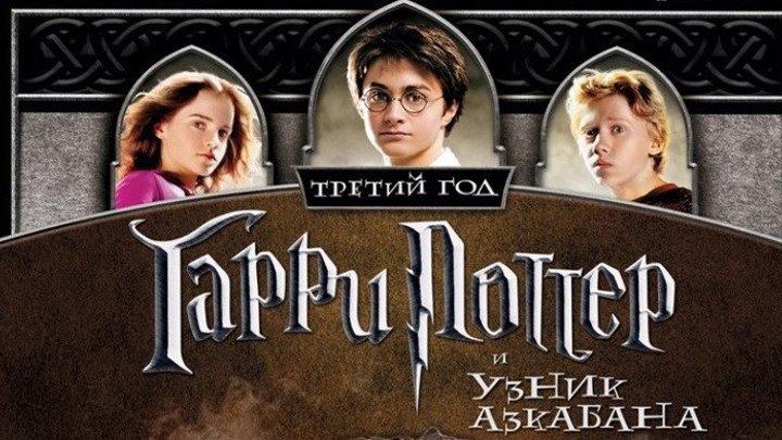 Гарри Поттер и узник Азкабана 2004 Канал Джоан Роулинг