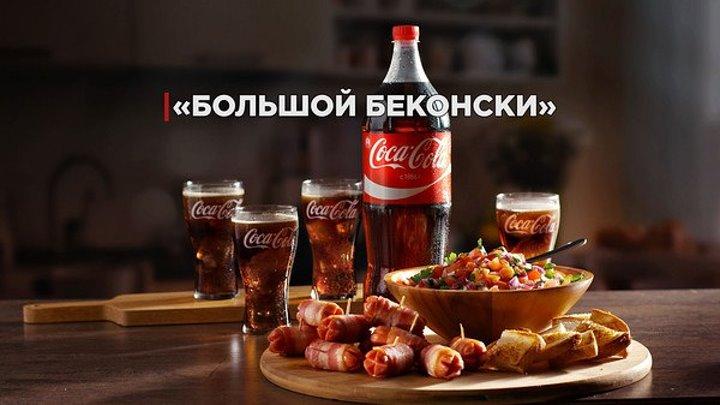 """Закуска """"Большой Беконски"""" от Coca-Cola"""