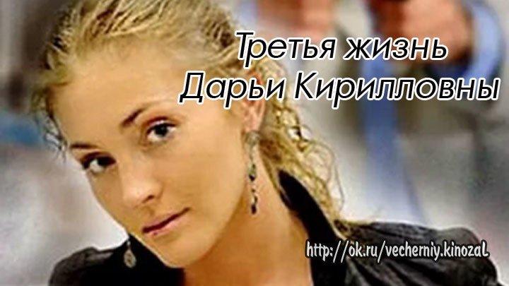 Третья жизнь Дарьи Кирилловны (2017) 3 серия / драма / мелодрама