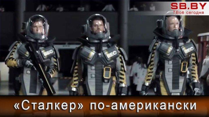 «Сталкер» по-американски - трейлер сериала по «Пикнику на обочине» братьев Стругацких