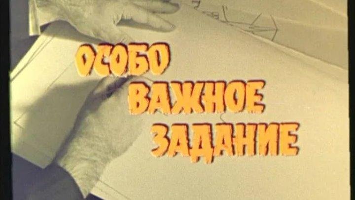 Особо важное задание 2 серия - (Драма,Военный) 1980 г СССР