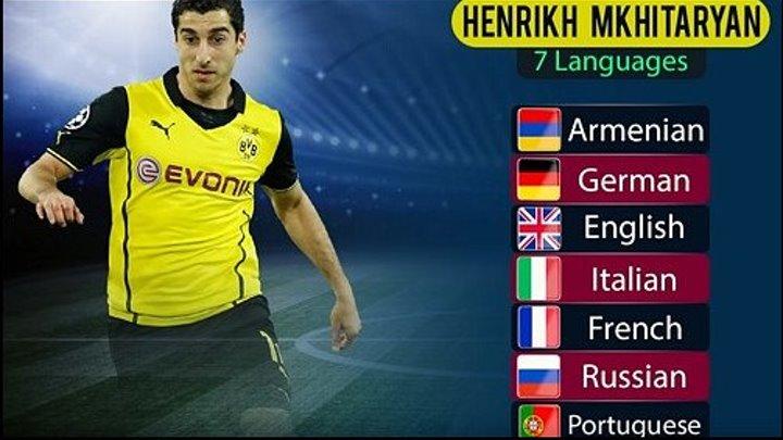 Генриха Мхитаряна признали лучшим полиглотом: спортсмен - единственный в мире футболист, владеющий 7 языками.