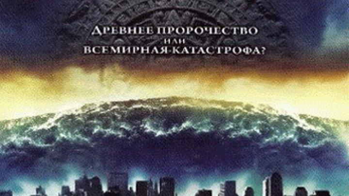 2012 Судный день (2008)Жанр: Ужасы, Приключения.