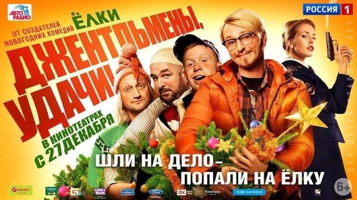 Джентельмены, удачи! -(Мелодрама,Комедия) 2012 г Россия