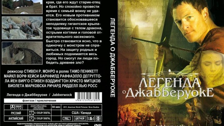 Легенда о Джабберуоке. 2011 Боевик. Исторический.