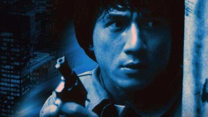 Полицейская история (комедийный боевик с Джеки Чаном) | Гонконг, 1985