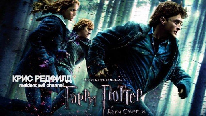 Гарри Поттер и дары смерти часть 1 # 2