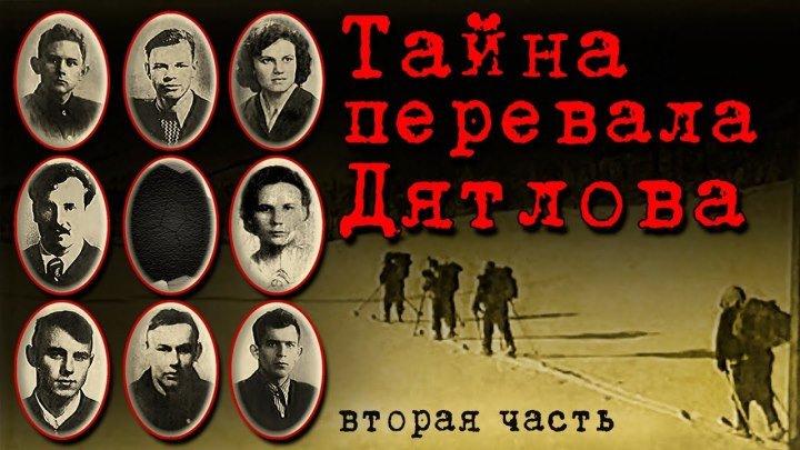 Перевал Дятлова (1997) Документальный, Россия.