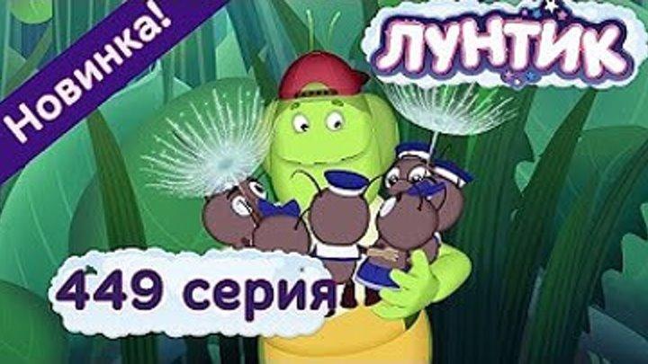 Лунтик - 449 серия Заботливые няньки.