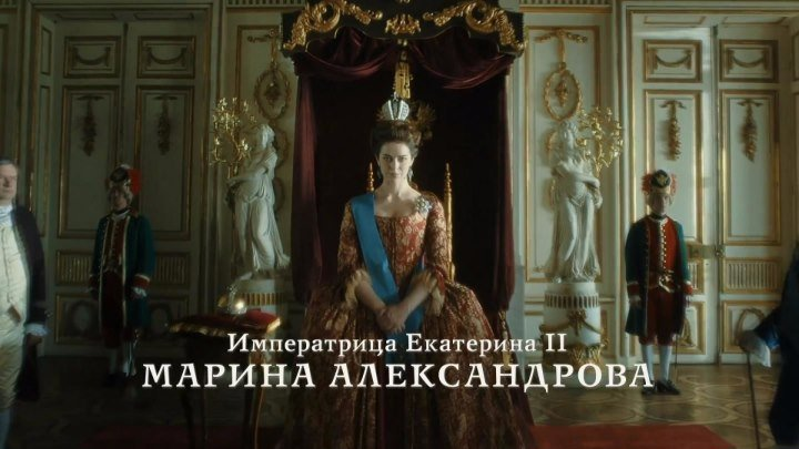 Премьера! Екатерина Взлет Заставка Вступительные Титры 2 Сезон HD1080p