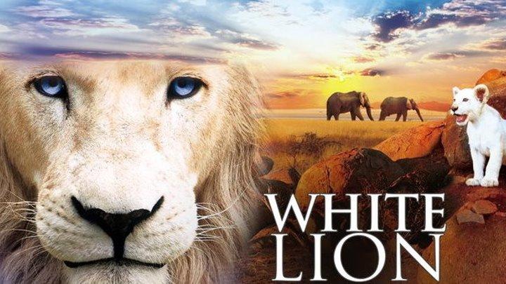 Белый лев (2010) https://ok.ru/kinokayflu