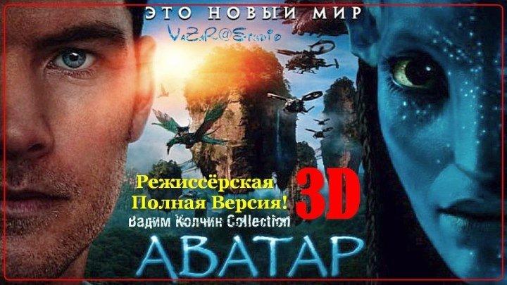 Аватар Avatar 3D [VaZaR@S†udio]