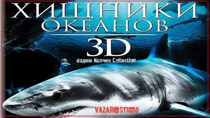 Хищники Океана Ocean Predators 3D [VaZaR@S†udio]