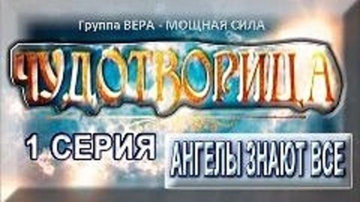ЧУДОТВОРИЦА (1 серия) Матрона Московкая (Ангелы знают всё)