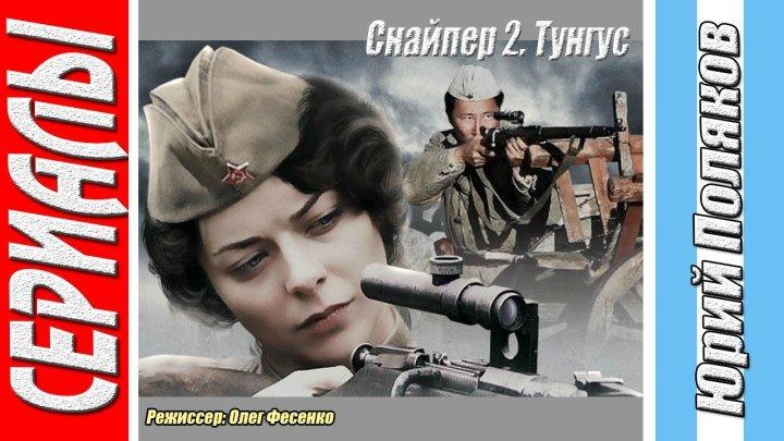 Снайпер 2. Тунгус (Все серии. 2012) Военный, Русский фильм