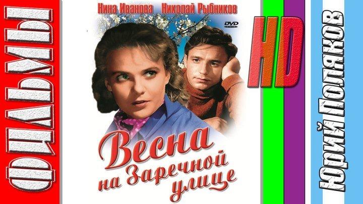 Весна на Заречной улице (1956) Мелодрама, Советский фильм