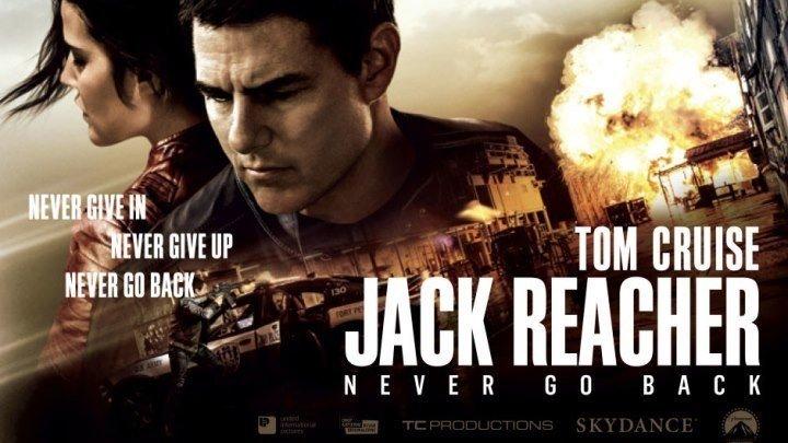 Джек Ричер 2_ Никогда не возвращайся(триллер боевик)2016 (16+)
