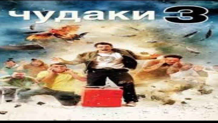 Чудаки 3 (комедия, документальный)