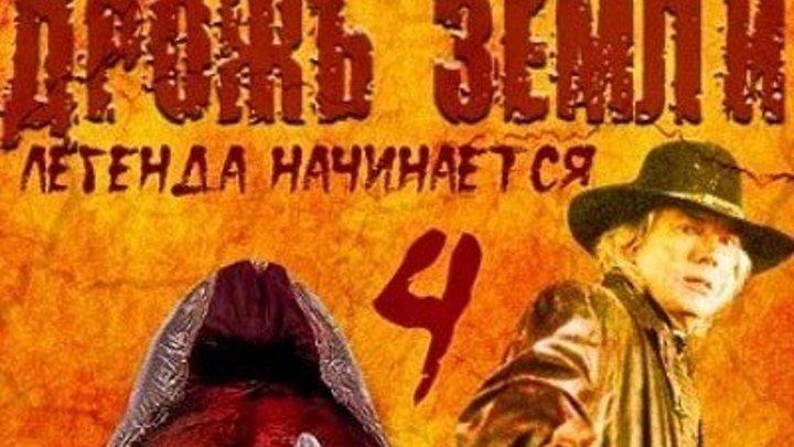 Дрожь земли-4 (С.Визгунов)