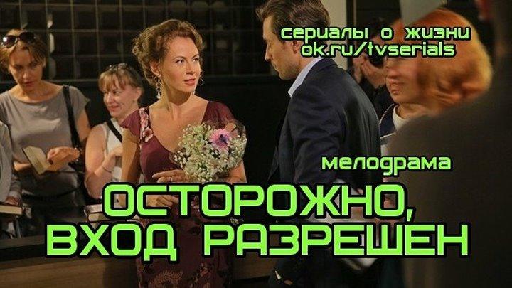 **ОСТОРОЖНО, ВХОД РАЗРЕШЕН** - мелодрама ( Россия, 2016)