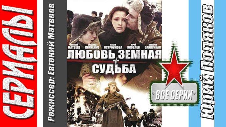 Любовь земная (1974) + Судьба (1977) СССР / Киностудия Мосфильм