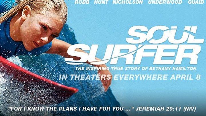 Сёрфер души (2011).HD(фильм-биография)