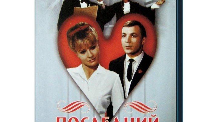 Последний жулик (1966)