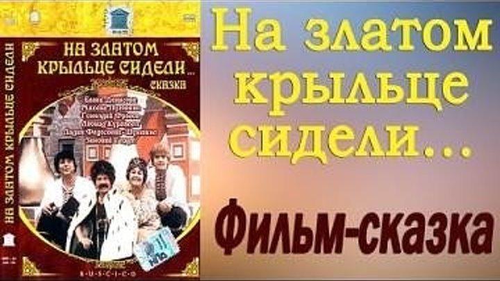 В ГОСТЯХ У СКАЗКИ. На златом крыльце сидели (1986) Полная версия